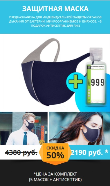 купить медицинские многоразовые маски питта москва