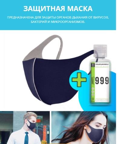 купить маски медицинские одноразовые в москве заказать
